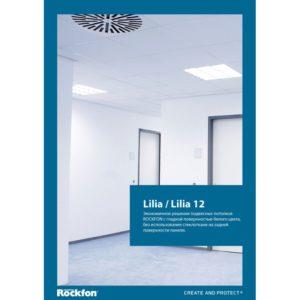 подвесной потолок рокфон лилия rockfon lilia